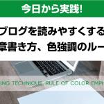 今日から実践!ブログを読みやすくする「文章書き方、色強調のルール」