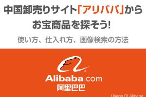 中国卸売りサイト「アリババ」からお宝商品を探そう!-使い方・仕入れ方