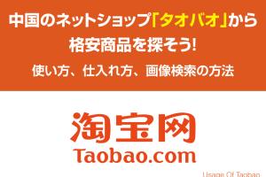 中国のネットショップ「タオバオ」から格安商品を探そう!(-使い方、タオタオソウの画像検索など)