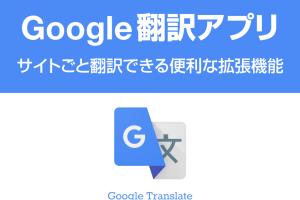 【Google翻訳アプリ】サイトごと翻訳できる便利な拡張機能