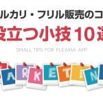 メルカリ・フリル販売のコツ、役立つ小技10選!