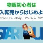 物販初心者は輸入転売からはじめよう!【Amazon-US、アリババ、タオバオ】