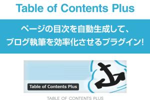 『Table-of-Contents-Plus』ページの目次を自動生成して、ブログ執筆を効率化させるプラグイン!