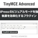 『TinyMCE-Advanced』WordPressのビジュアルモードを強化し、執筆を効率化するプラグイン