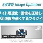 サイト爆速化!『EWWW-Image-Optimizer』画像を圧縮して表示速度を速くするプラグイン