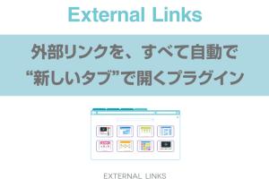 "『External-Links』外部リンクを、すべて自動で""新しいタブ""で開くプラグイン"