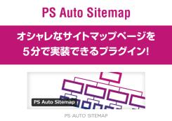 『PS-Auto-Sitemap』おしゃれなサイトマップページをサクッと実装してくれるプラグイン!