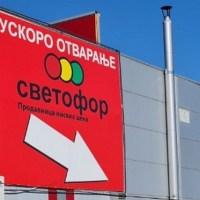 """U petak otvaranje ruske trgovine """"Svetofor"""" sa 40 odsto nižim cenama"""