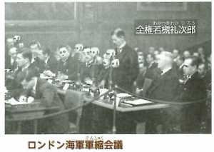 帝国書院「図説日本史通覧」P265
