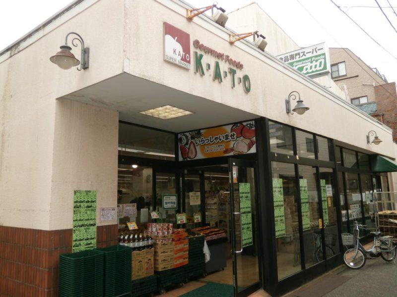 スーパー みらべるカトウ十条店