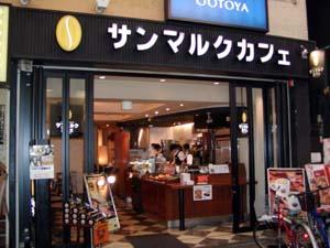 サンマルクカフェ 東京上十条店