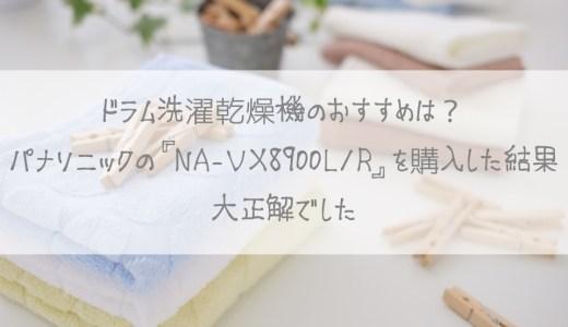 ドラム洗濯乾燥機のおすすめは?パナソニックの「NA-VX8900L/R」を購入した結果大正解でした