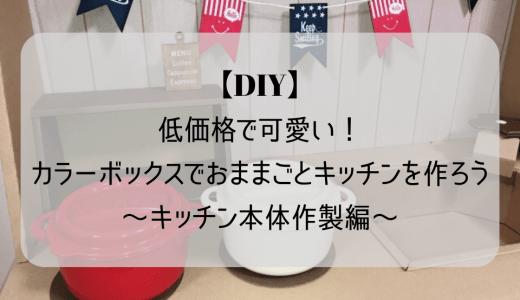 【DIY】低価格で可愛い!カラーボックスでおままごとキッチンを作ろう~キッチン本体作製編~