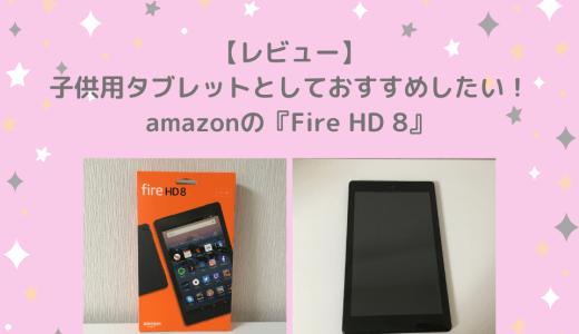 【レビュー】子供用タブレットとしておすすめしたい!amazonの『Fire HD 8』