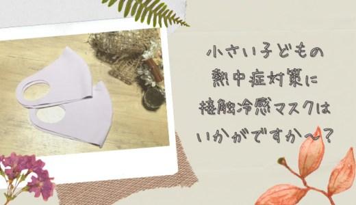 【小さい子どもの熱中症対策】夏でも快適!子供(幼児)用夏マスク5選