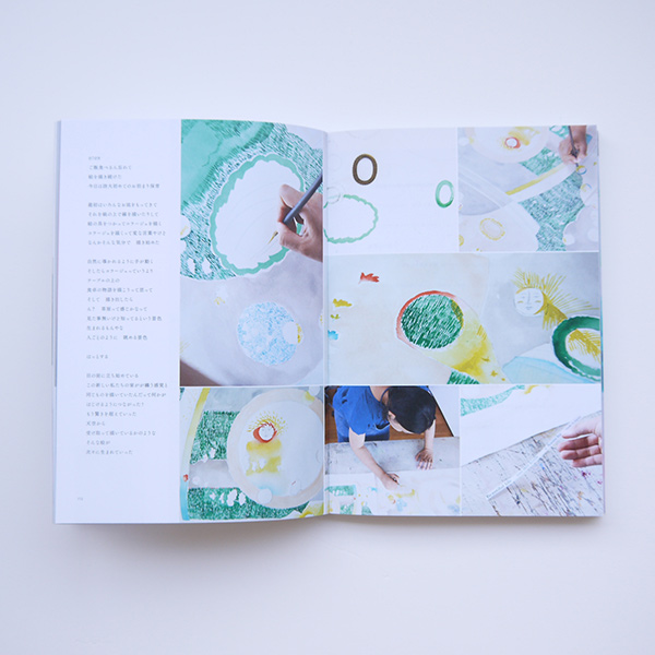 Poetry Textile book by Nano Iro