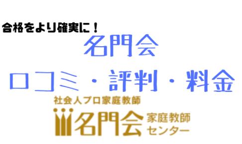 中学受験 ブログ 名門会