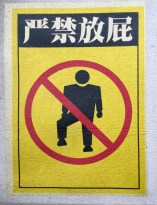 Elevator sign (Xi'An, China)