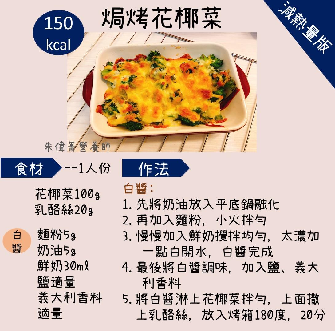 [食譜]焗烤花椰菜-減熱量版 – 朱偉菁營養師
