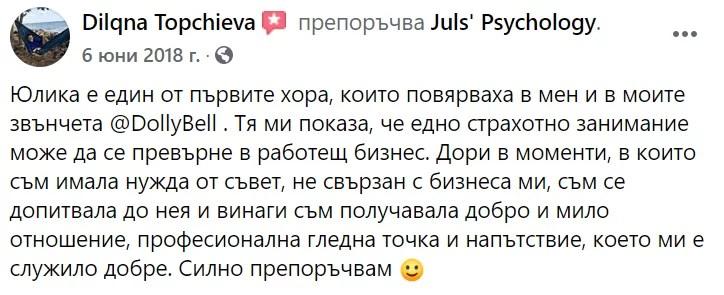 Диляна Топчиева Dollybell