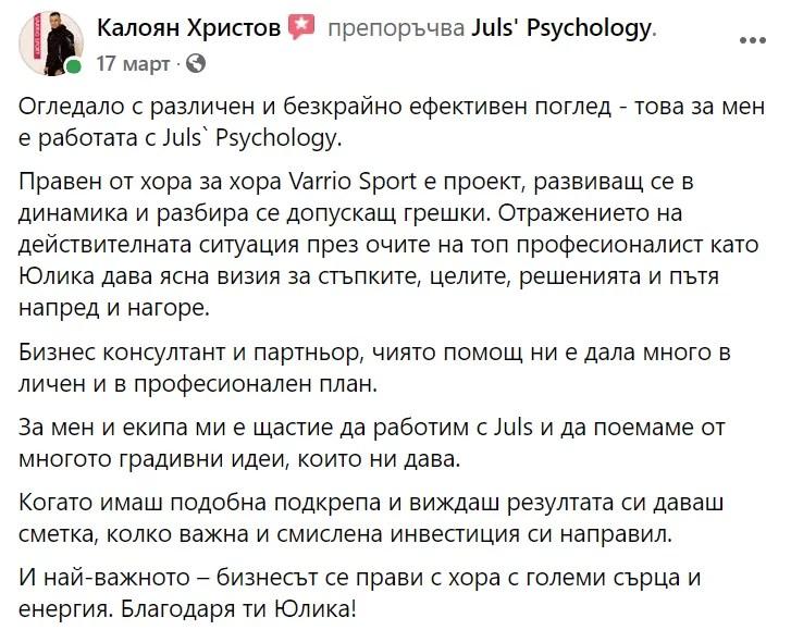 Калоян Христо Vario Sport
