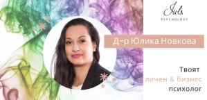 Д-р Юлика Новкова личен и бизнес психолог (2)