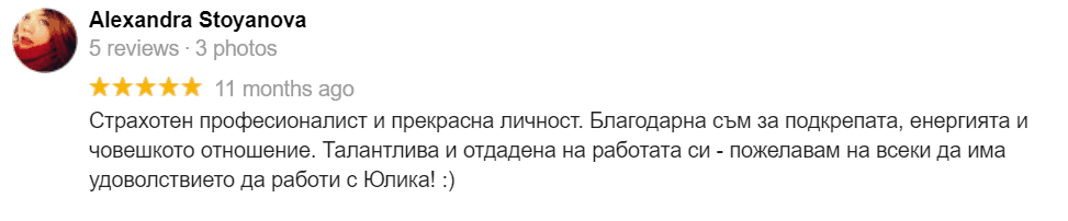 Александра Стоянова