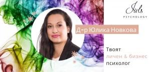 Д-р Юлика Новкова Juls ' Psychology