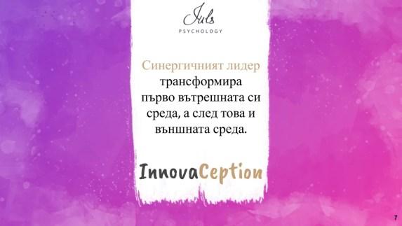 Синергичен лидер и иновативност и креативност