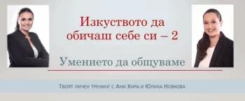 Юлика Новкова Ани Хира Изкуството да обичаш себе си част 2