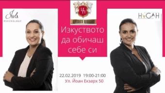 Юлика Новкова Ани Хира Изкуството да обичаш себе си