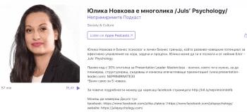 Юлика Новкова за бизнеса, личността и психологията
