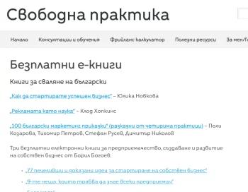 Юлика Новкова Книга за стартиране на бизнес