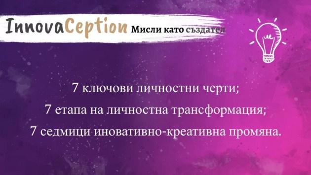InnovaCeption 7 ключови черти