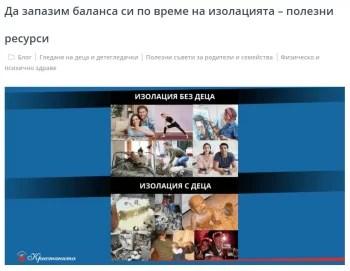 Юлика Новкова у дома в кризата полезни ресурси