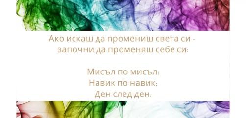 Юлика Новкова личностна трансформация и промяна