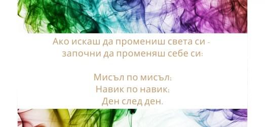 Юика Новкова личностна трансформация и промяна