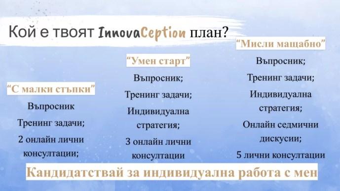 InnovaCeption план за промяна