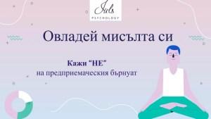 Предприемачески бърнуат Юлика Новкова