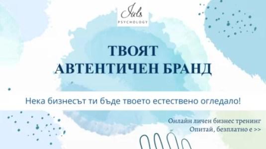 Автентичен личен дигитален бранд Юлика Новкова