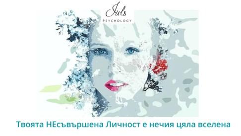 Юлика Новкова онлайн психолог