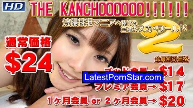 ガチん娘! Gachinco pv1006 りこ他 -THE KANCHOOOOOO!!!!!! スペシャルエディション2-