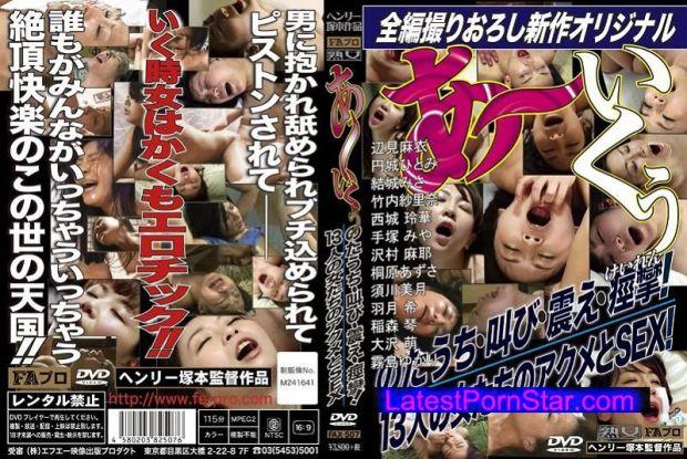 [FAX-507] あ〜いくぅ のた打ち・叫び・震え・痙攣!13人の女たちのアクメとSEX