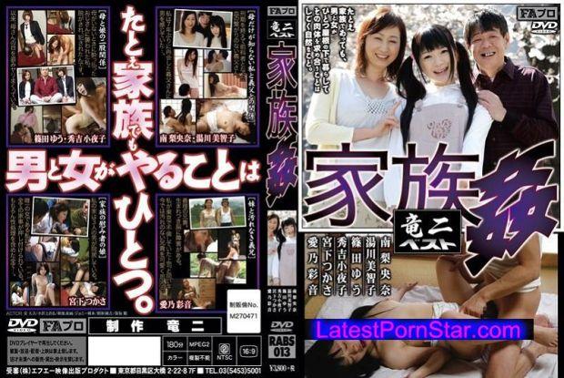 [RABS-013] 家族姦(RABS-013)