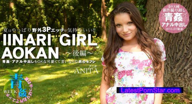 金8天国 Kin8tengoku 1332 夏はやっぱり野外3Pエッチが気持ちいい!!IINARI GIRL AOKAN 後編 ANITA / アニタ