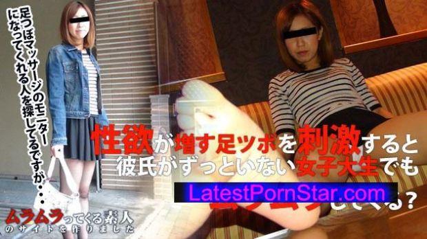 ムラムラってくる素人 muramura 103115_305 ムラムラってくる素人のサイトを作りました 性欲が増す足ツボを刺激すると彼氏がずっといない女子大生でもムラムラしてきて本番できるのか? 滝本芹奈