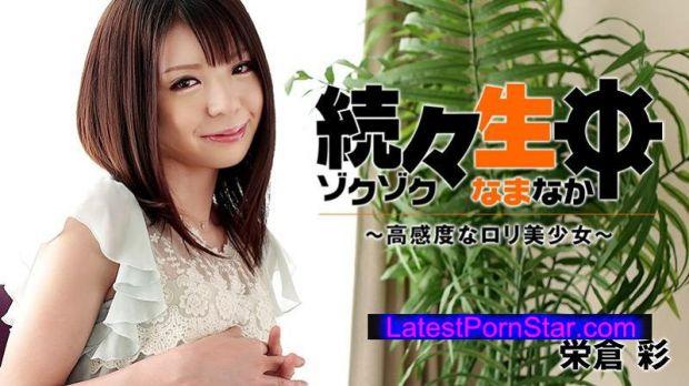 Heyzo 1054 栄倉彩【えいくらあや】 続々生中~高感度なロリ美少女~