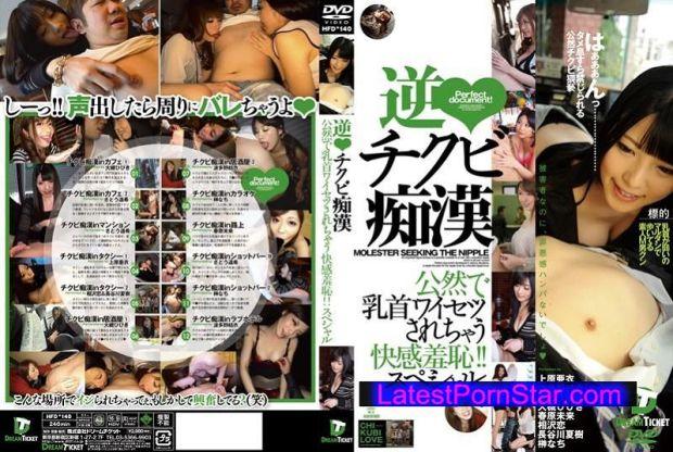 [HFD-140] 逆◆チクビ痴漢 公然で乳首ワイセツされちゃう快感羞恥!!スペシャル 4時間