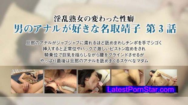 XXX-AV 23006 淫乱熟女の変わった性癖~男のアナルが好きな名取靖子 第3話