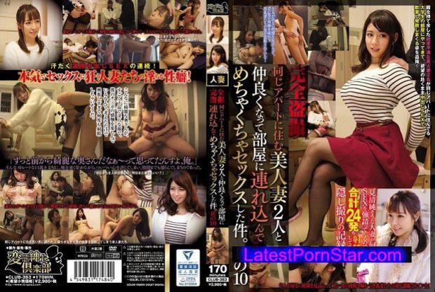[CLUB-383] 完全盗撮 同じアパートに住む美人妻2人と仲良くなって部屋に連れ込んでめちゃくちゃセックスした件。其の10